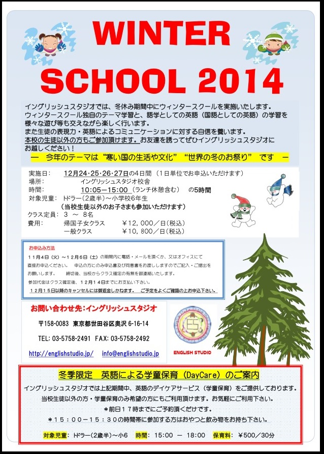 Winter School 2014