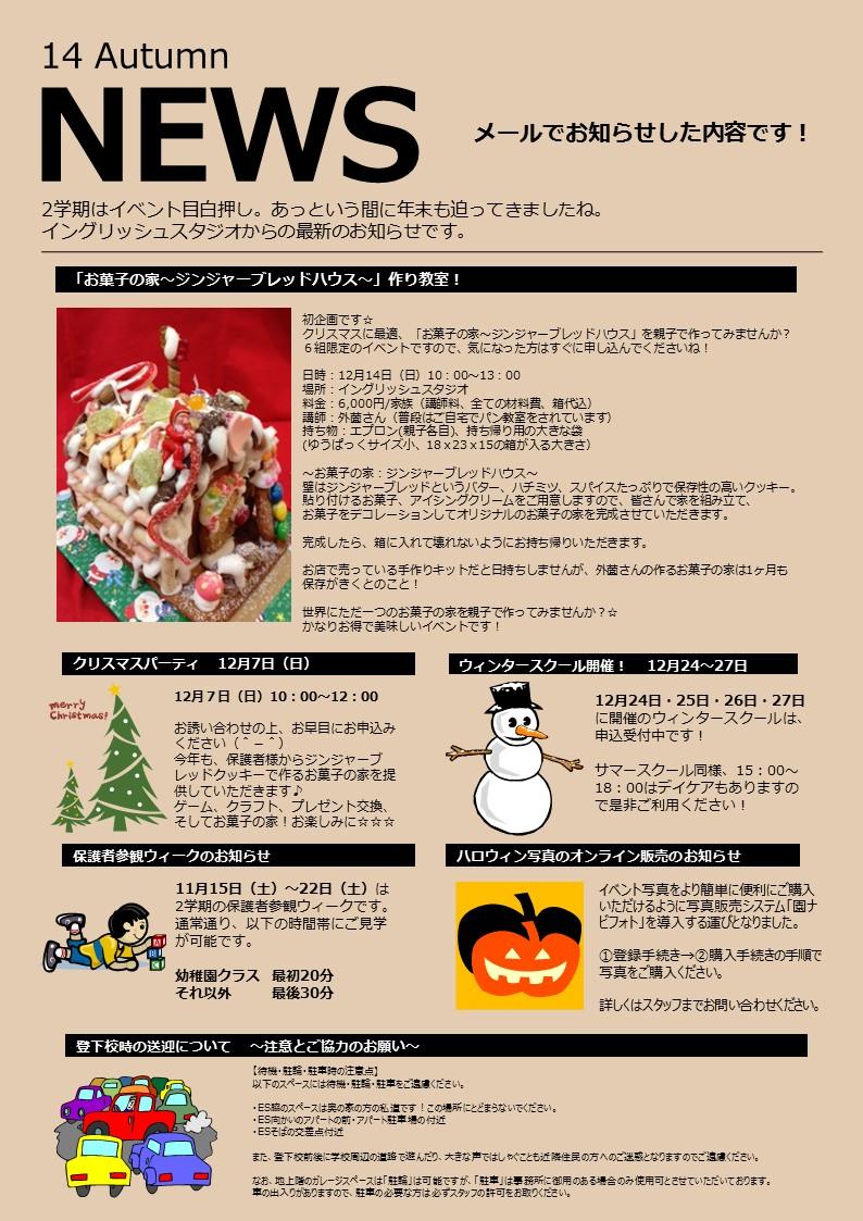 news 2014秋