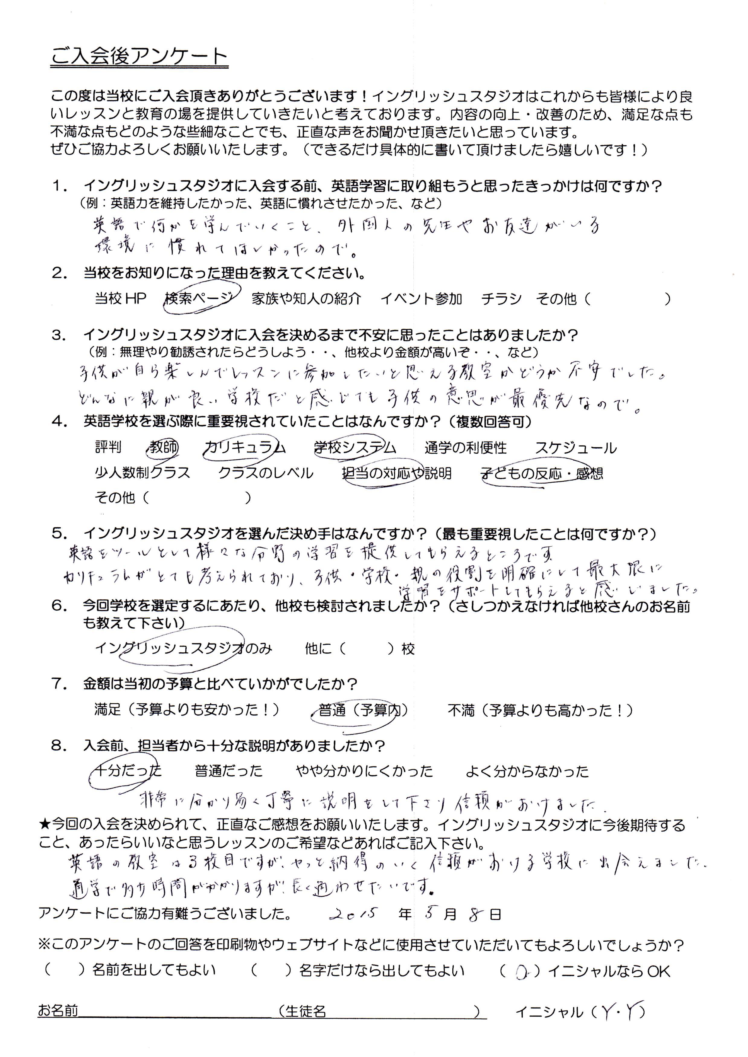 アンケート 小学生 201504