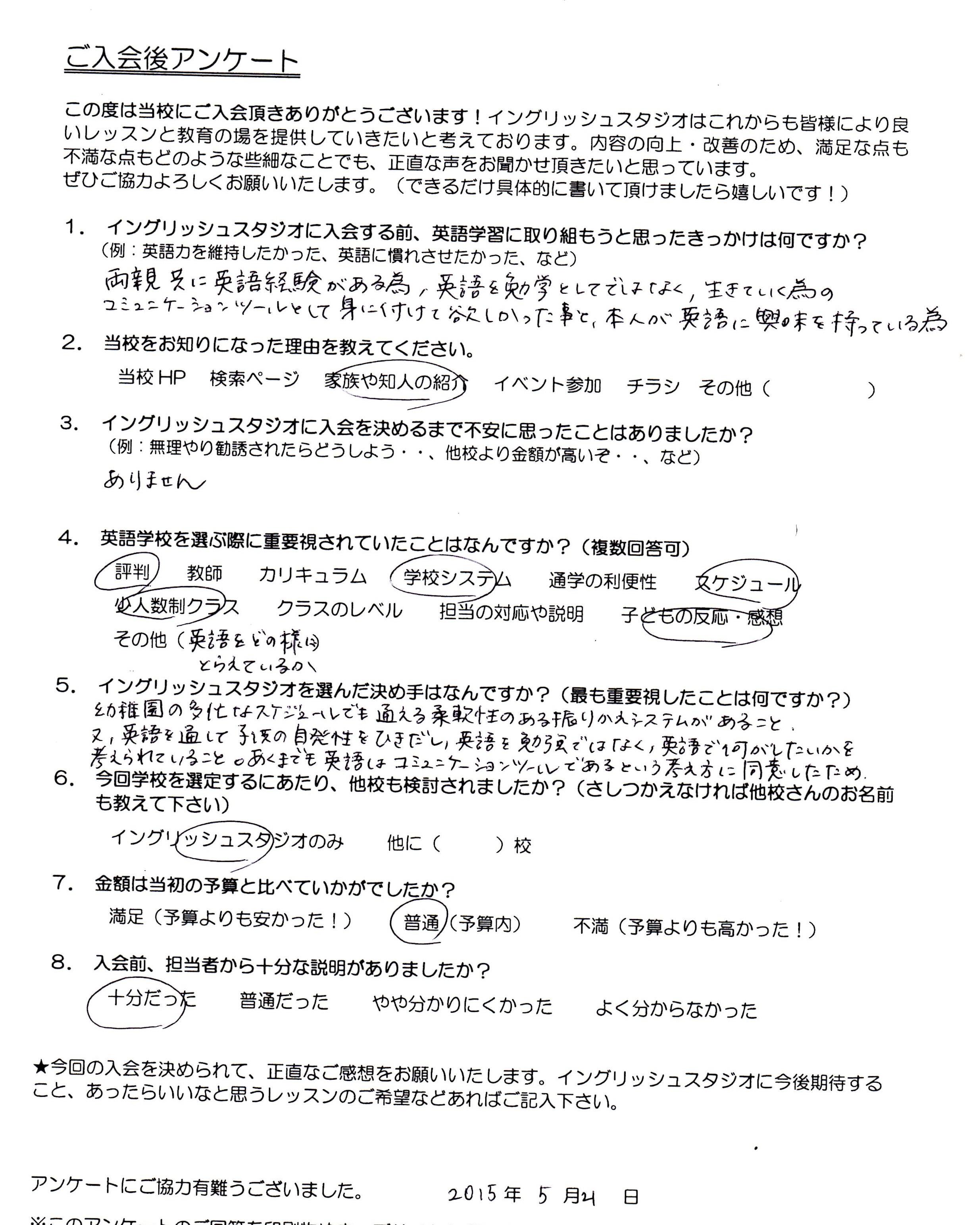 アンケートPre201505-02